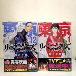 Tokyo Revengers Set de...
